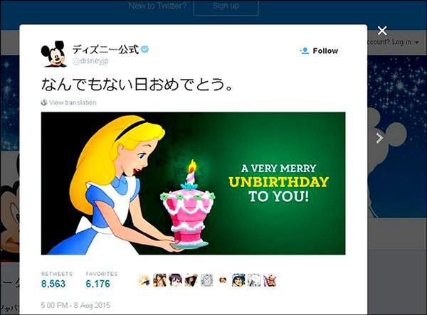 東京迪士尼在九日長崎原爆七十週年紀念日,於官方推特貼文「祝你非生日快樂」,引發網友砲轟。(取自網路)