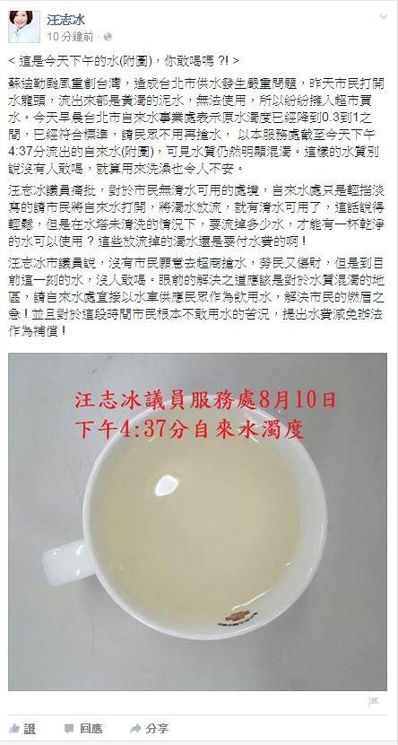 汪志冰表示,自己服務處在10日下午4點37分取的水,水質仍明顯混濁。(圖擷取自臉書)