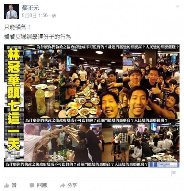 日前網路流傳數張反課綱學生在熱炒店吃飯的照片,註解聲稱那天是燒炭學生林冠華的頭七。(圖擷取自蔡正元臉書)