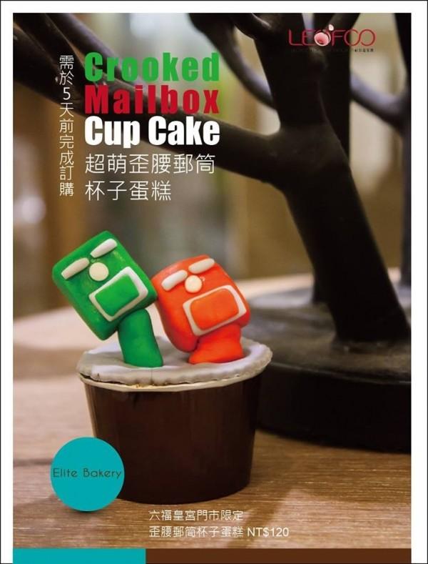 歪腰郵筒爆紅,六福皇宮看準商機伺機推出超萌歪腰郵筒杯子蛋糕。(翻攝臉書)