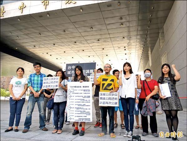 公民團體呼籲市府落實區域計畫的資訊公開,立委參選人洪慈庸(前排右三)也到場呼應。(記者張菁雅攝)