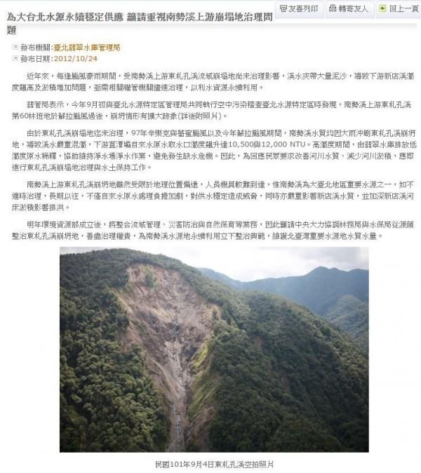 台北翡翠水庫管理局曾在3年前的新聞稿中,提到南勢溪有水土保持的問題。(圖取自台北翡翠水庫管理局)