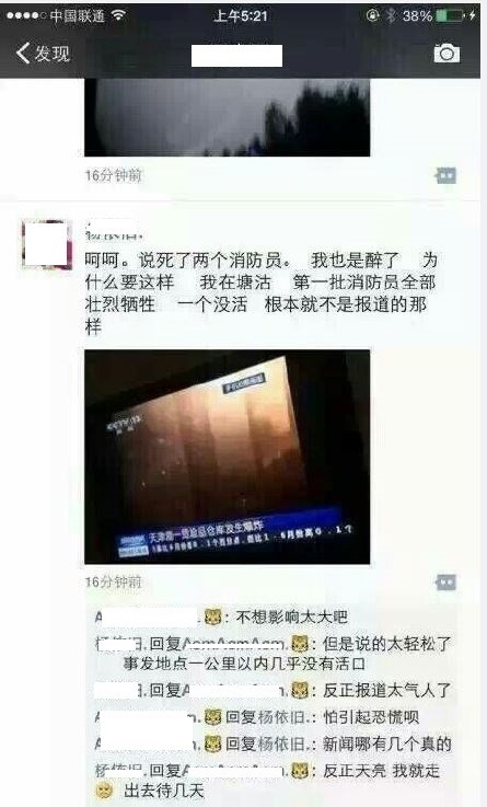 中國天津濱海爆炸造成嚴重傷亡,官方公布死傷人數為50死、701傷,但有許多人懷疑數字真實性。(圖擷取自微博)
