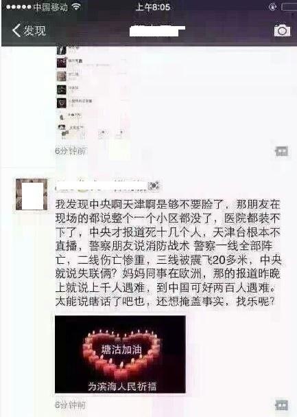 中國網友對於政府隱瞞傷亡感到相當不滿。(圖擷取自微博)