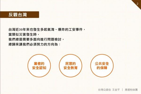 王金平的臉書應援粉絲團「台灣公道伯 王金平」昨日在臉書撰寫《天津爆炸現況與反思》一文,以天津大爆炸來反思台灣該如何避免類似事件。(圖擷取自台灣公道伯 王金平臉書粉絲團)