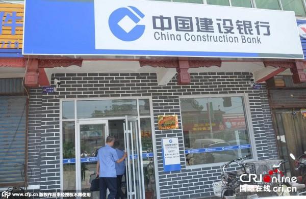 中國山東省蘭陵日前破獲一間山寨銀行。(圖擷自網路)