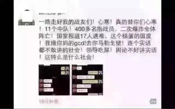 各家國際媒體前往採訪,但中國當局似乎有意打壓消息,不但限制媒體報導,還在網路大舉刪除有「暗指」官方隱瞞爆炸事實的文章。(圖擷取自微博)