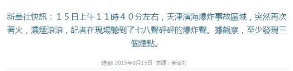 中國《新華社》報導,今天上午11時40分左右,天津濱海新區爆炸事故區域再次著火,現場至少有3個煙點。(圖取自亞太日報)