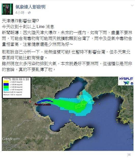 有傳言指出,爆炸讓空氣中出現有毒物質,過幾天就會飄至台灣,氣象達人彭啟明對此呼籲,「這種似是而非的言論,真的不要亂傳了啦。」(圖取自氣象達人彭啟明臉書)