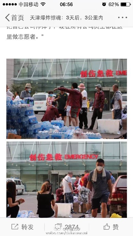 網傳紅十字會強佔善心者物資。(圖取自微博)