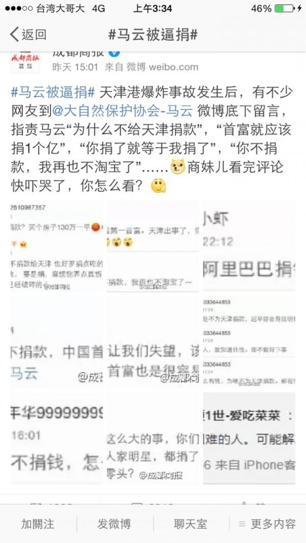 天津大爆炸,馬雲被網友逼捐。(圖片擷取自PTT)