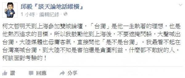 邱毅在臉書幫柯P模擬出訪上海要說什麼話。(擷取自邱毅臉書)