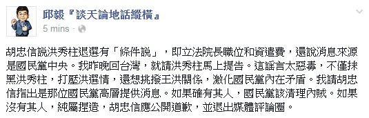 邱毅在臉書要求胡忠信公開消息來源。(圖擷自邱毅臉書)