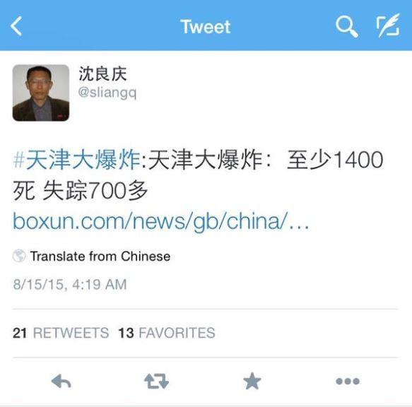 來自安徽省的沈良慶近日因在推特上轉發「天津大爆炸:至少1400死亡、失蹤700多」的消息遭警方逮捕,並將以「虛構事實擾亂公共秩序」的罪名行政拘留9天。(圖擷自twitter)