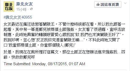 女友表示自己要當綁匪,強暴男友。(圖擷取自「靠北女友」臉書)