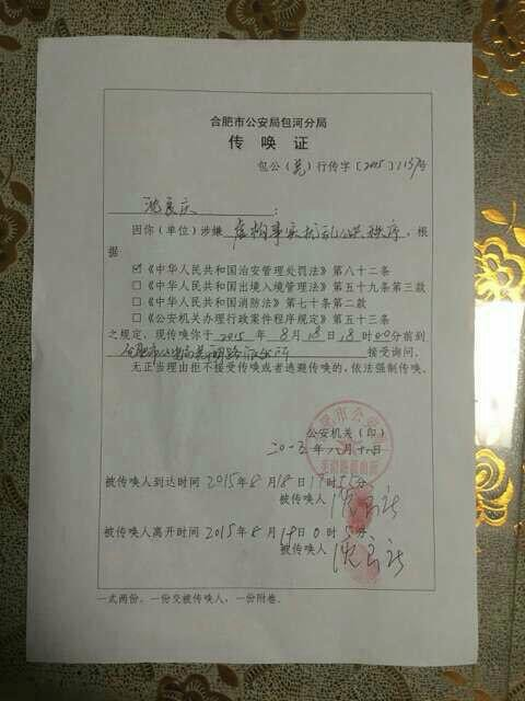 18日下午5時許,合肥蕪湖路派出所警察以「虛構事實擾亂公共秩序」的罪名,將原安徽檢察官沈良慶帶走。(圖擷自twitter)