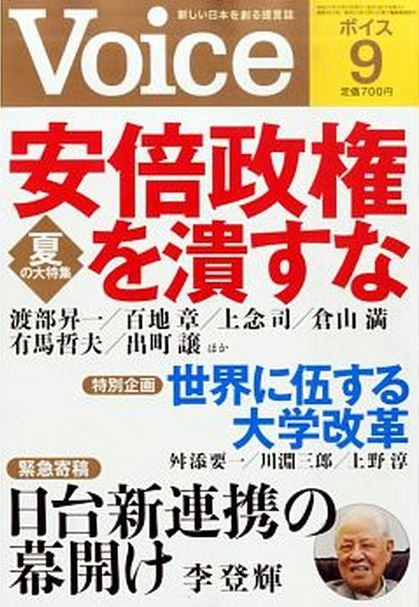李登輝接受日本政論月刊《Voice》專訪。(圖擷自《Voice》)