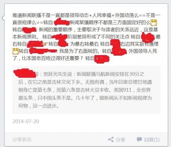 他貼出他的微博上中國學生轉發新聞與評論的照片,他質問「你指的政策看法和時事分析造就硬底子是這種東西嗎?」如果發表評論就能推論出是硬底子,「恕我直言啊,台灣人根本屌打中國人」。因為在台灣LINE跟FB上面傳什麼都不會被鎖,不像當時中國發生薄熙來事件時,手機簡訊打個薄熙來,還會直接被停機。(圖擷取自PTT八卦板)