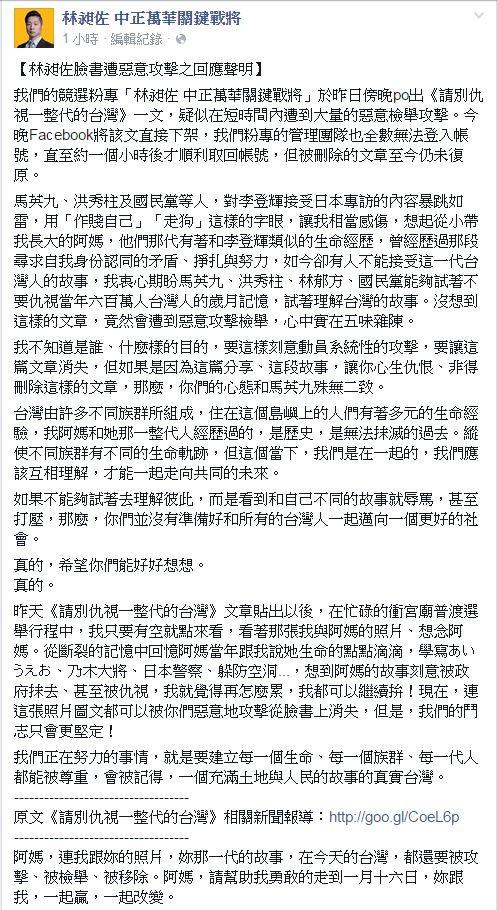林昶佐感嘆中華民國政權缺乏同理心來理解台灣人,該文章竟被惡意攻擊下架下架。(擷取自林昶佐臉書)