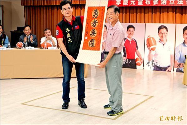遭國民黨開除黨籍的台北市議員李慶元昨宣布參選立委,台北市長柯文哲派人致贈「勇者無懼」中堂加油打氣。(記者盧姮倩攝)