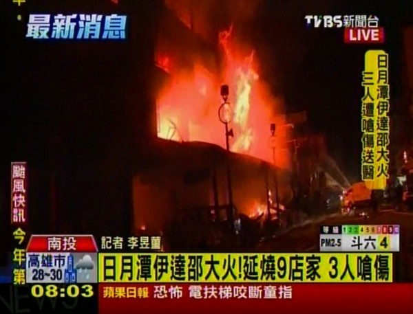 南投縣日月潭伊達邵今天凌晨3點多突然發生火警。(圖片取自《TVBS》)