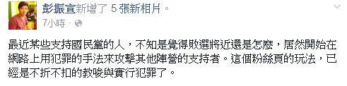 政治評論員彭振宣今日把「干絲律楚」的教學過程擷圖PO網,認為這已經觸法。(圖擷取自臉書)
