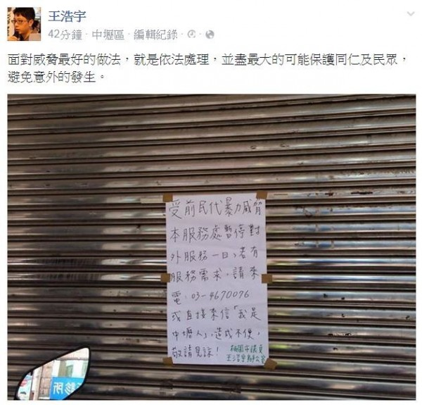 王浩宇服務處今天張貼公告暫停服務一天。(圖擷自王浩宇臉書)