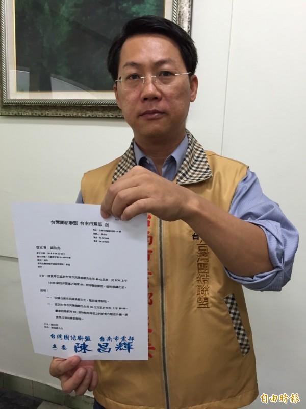 台聯台南市黨部正式發文要求參觀阿帕契。 (記者黃文鍠攝)