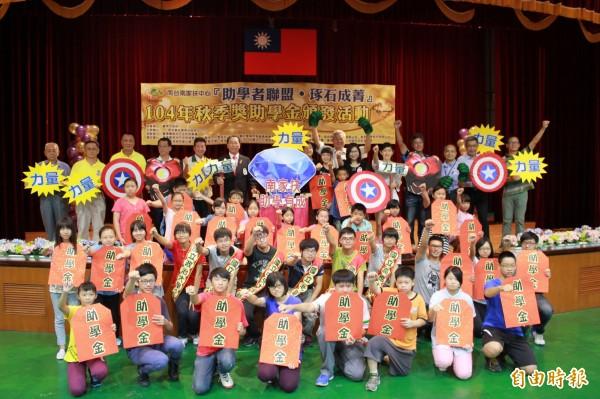 南台南家扶中心舉辦秋季獎助學金頒發活動。(記者洪瑞琴攝)