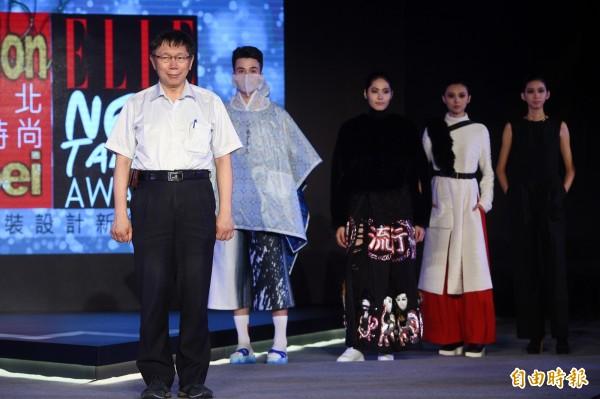 台北市長柯文哲(左一)25日出席時裝設計新銳大賞頒獎典禮,與模特兒在台上合影。(記者羅沛德攝)