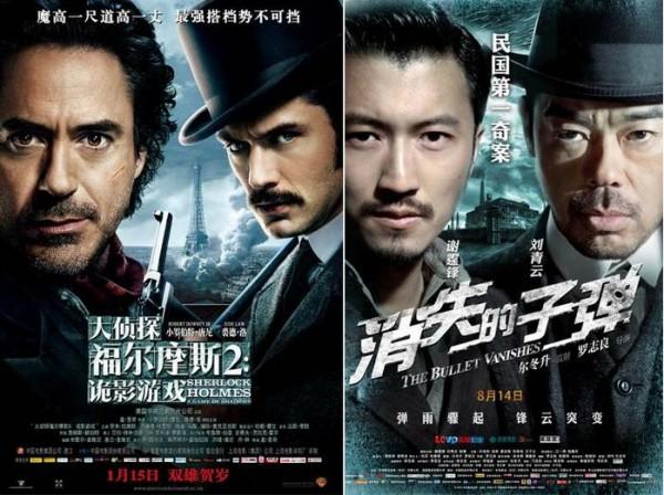 中國電影《消失的子彈》海報被質疑抄襲2011年英國電影《福爾摩斯2:詭影遊戲》(Sherlock Holmes:A Game of Shadows)。(圖擷自網路)