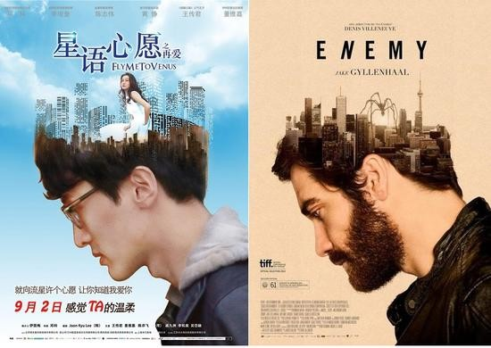 中國國產新片《星語心願之再愛》海報被爆抄襲2013年加拿大電影《雙面危敵》(Enemy)。(圖擷自網路)