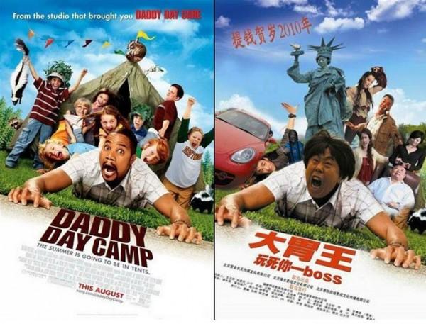 中國電影《大胃王》海報被質疑抄襲美國電影《奶爸集中營》(Daddy Day Camp)海報。(圖擷自網路)