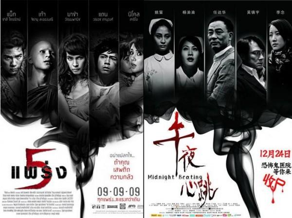 中國電影《千葉心跳》海報被質疑抄襲泰國鬼片《鬼亂5》海報。(圖擷自網路)