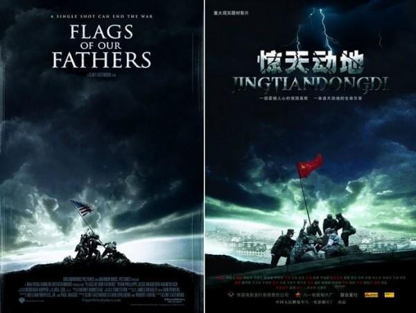 中國電影《驚天動地》海報被質疑抄襲抄襲2006年美國戰爭電影《硫磺島的英雄們》(Flags of our Fathers)海報。(圖擷自網路)
