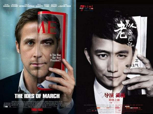 中國電影《老男人歷險記》海報被質疑抄襲2011年美國政治驚悚片《選戰風雲》(The Ides of March)海報。 (圖擷自網路)