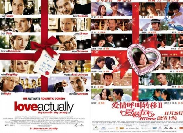 中國電影《愛情呼叫轉移2》海報被質疑抄襲2003年英國愛情喜劇《愛是您愛是我》(Love Actually)海報。(圖擷自網路)