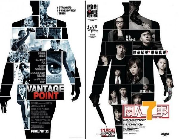 中國電影《關人7事》海報被質疑抄襲2008年美國電影《刺殺據點》(Vantage Point)。(圖擷自網路)