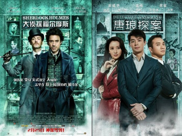 中國電影《唐琅探案》海報被質疑抄襲2009年英國電影《福爾摩斯》(Sherlock Holmes) 。(圖擷自網路)