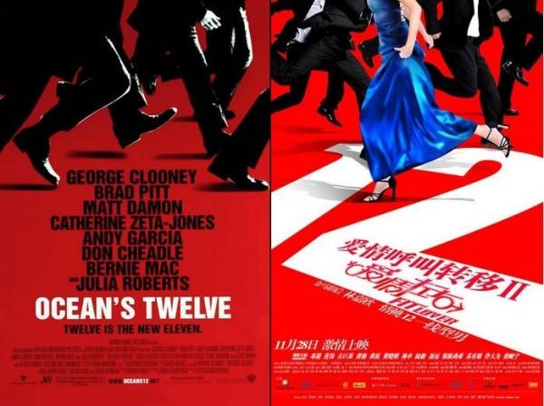 中國電影《愛情呼叫轉移2》海報被質疑抄襲2004年美國電影《瞞天過海2》(Ocean's Twelve)海報。(圖擷自網路)