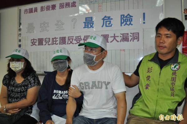 桃園市議員彭俊豪(右一)陪呂童的家人們指控,呂童疑遭性侵卻延遲報案。(記者周敏鴻攝)