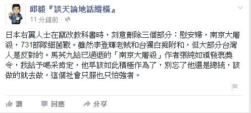 邱毅說,馬英九早該如此積極作為了,「別忘了他還是總統」,要馬該做的就去做,認為這個社會只服、也只怕強者。(圖擷取自臉書)