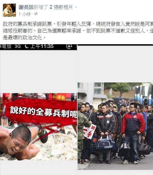 謝長廷在臉書發文批評,指責「政府募兵制承諾跳票,引發年輕人反彈」。(圖擷取自謝長廷臉書)