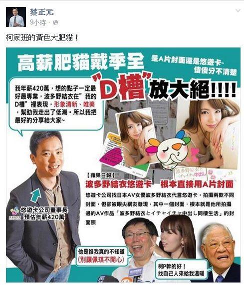 蔡正元連續在臉書上PO出波多野結衣與柯文哲的改圖。(圖擷取自蔡正元臉書)