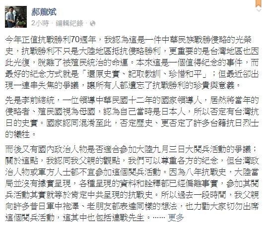 郝龍斌在臉書上表示,自己與父親都不贊成連戰出席中共閱兵典禮。(擷取自郝龍斌臉書)