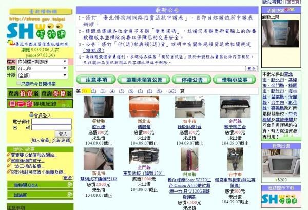 「台北惜物網」上有眾多拍賣品項。(記者王冠仁翻攝)