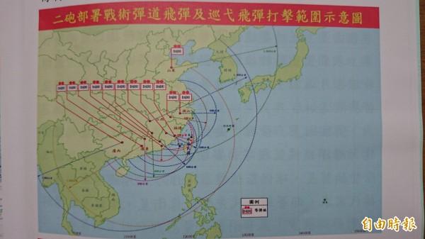 中國對台飛彈部署圖。(記者羅添斌攝)