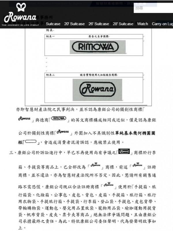Rowana官網上已放上商標之爭的訴訟結果。(圖擷取自Rowana官網)