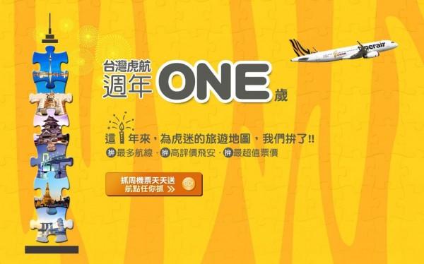 台灣虎航慶周歲,線上抓周活動抽機票。 (圖擷自活動網頁)