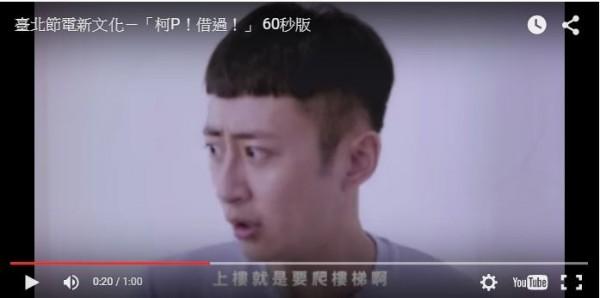 台北市市長柯文哲拍攝宣導影片,影片中巧遇泛舟哥也在爬樓梯,泛舟哥妙回「上樓就是要爬樓梯啊!不然要泛舟喔?」(圖擷取自YouTube)